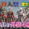 【MHF-Z】 公式サイト更新情報まとめ 6/19~6/26