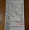 ファミペイ50%還元キャンペーン ジャパンで2,000円購入。1月25日までです。
