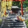 【読書・感想】『神様の御用人 浅葉なつ』ー日本書紀や古事記について知りたくなる小説