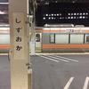 東海道本線でのんびり帰京(静岡〜品川)