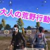 【ゲーム記事  荒野行動】エニの荒野楽しくいこうや!!