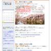 【2019.3/vol.2】お花見情報やお仕事探しに役立つ情報などをご紹介!