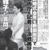 週刊誌報道に抗議が続く宮内庁ー今度は「宮内庁東宮職から」になっているけれど・・