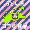 【香川県】ヤドンのコラボ食品|お土産におすすめやぁん!