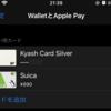 Apple Pay(アップルペイ)でSuica運用メモ