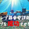 初キャンプに挑戦 最初のキャンプは初期投資を抑えよう
