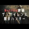 【Netflixオリジナル映画】「ザ・サイレンス 闇のハンター」感想レビュー【2019年4月新作】