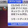 UbuntuにVirtualBox Guest Additionsをインストールする方法