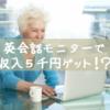 【田舎暮らしの仕事】地方でも!在宅で、英会話レッスン体験の仕事で5千円稼げました!
