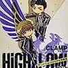 『HiGH & LOW』シリーズ その2