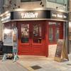 美味しいハンバーガーも食べられる姫路駅前のバー:Cafe To Bar Johson