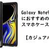 【カジュアル】Galaxy Note9におすすめのスマホケース 8選