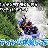 【岩木川でラフティング体験してみた】西目屋村が今熱い!初心者・子どもでも楽しめます!