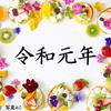祝!令和元年~平成記事ベスト10発表