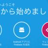 Firebaseを使って、ReactでTwitterのログイン認証を行う