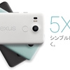 Nexus 5X 再起動ループでLGへ修理依頼