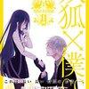 藤原ここあ「妖狐×僕SS 11巻」「かつて魔法少女と悪は敵対していた。1巻」