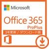 Office 365 Pro Plus( Office 2016/2013 )日本語ダウンロード3年版 5PC Mac Win 対応教育版価格: ¥ 9,590