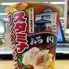 【今週のカップ麺37】 満月監修 スタミナワンタンメン(サンヨー食品)