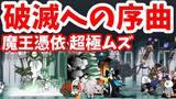 破滅への序曲 - [1]魔王憑依 超極ムズ【攻略】にゃんこ大戦争