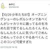 少年たち ~Born Tomorrow~に行ったらSixTONES松村北斗という花魁とSnow Man佐久間大介という初雪を見た