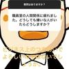 #140 インスタストーリー質問③〜教職員間の人間関係〜
