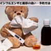 インフルエンザと風邪の見分け方・予防の方法