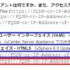vSphere 6.5の新機能(vCenter Server Applianceのネイティブバックアップ機能)