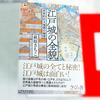 「ブラタモリ」ブーム・古地図で辿るミニツアー・江戸城の全貌 ―世界的巨大城郭の秘密