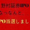 野村証券【ネット&コール】IPO当選しました!!当選確認、購入方法、手順
