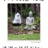 にゃん濯(にゃんたく)12日