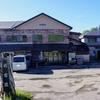 藤七温泉彩雲荘に宿泊しました!