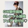 ☆GW振袖フェア☆ 4/29(木)〜5/9(日)開催!!!