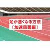 【保存版】足が速くなる方法を教える記事(加速局面編)