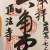 京都の頂法寺・六角堂の御朱印。台湾からの友人とフォーエバー現代美術館へ