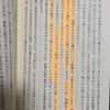 読みすぎ記録No.01【嫉妬と自己愛/佐藤優】