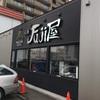 トップメニューの味噌ラーメンと一風変わった泡Styleな納豆ご飯@札幌Fuji屋 2021ラーメン#18