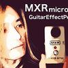 MXR - micro amp Boosterは大御所!