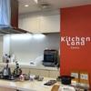 東京ガスの親子料理教室