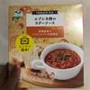【購入品レビュー】国分北海道のエゾシカ肉のラグーソースでパスタを作ってみた!北海道のスーパーで88円+税と激安!!