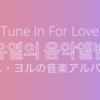 【韓国映画】#7『ユ・ヨルの音楽アルバム(유열의 음악앨범)』ネタバレありレビュー