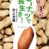 ピーナッツをカリカリ 健康に最適な主食&おやつです