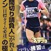 【書評】市民ランナーのためのトレーニング本『「3時間切り請負人」が教えるマラソン目標タイム必達の極意』【まとめ・感想】