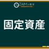 ZAIM用語集 ➤固定資産