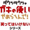 hulu『ガキ使-笑ってはいけない』00-16年見放題中!入会2週間無料【退会方法も紹介】