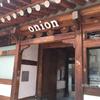 『onion』カフェ - ソウル / 安国(Anguk)