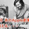 【悲報】あのApple創業者、首が消える・・・