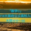 「数学C」2018年大阪府公立高校入試大問1(1)~(6)