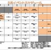 5月病を吹き飛ばすGR神戸のスケジュール発表!