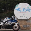 【後編】伊勢志摩~横山展望台~大王崎灯台へ絶景とアッパッパ貝を食すバイクツーリングに行ってきた。おすすめコース。